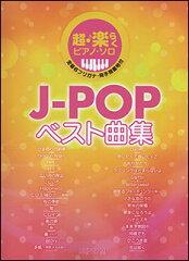 楽譜 J-POPベスト曲集(4-870/超・楽らくピアノ・ソロ)