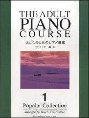 楽譜 おとなのためのピアノ曲集/ポピュラー編 1 【10P19Jun15】
