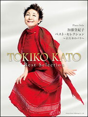 楽譜 加藤登紀子/ベスト・セレクション〜百万本のバラ〜(ピアノ・ソロ)