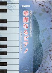 楽譜 本格アレンジで差をつける 華麗なるピアノ〜映画からクラシックの名曲まで〜(ピアノ・ソロ)
