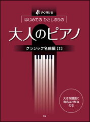 楽譜 はじめてのひさしぶりの大人のピアノ/クラシック名曲編 2(ピアノ・ソロ/すぐ弾ける)