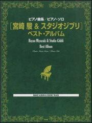 楽譜 宮崎駿 & スタジオジブリ/ベスト・アルバム(ピアノ曲集/ピアノ・ソロ)