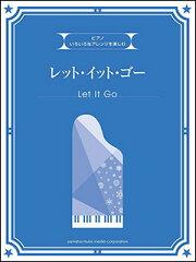 楽譜 いろいろなアレンジを楽しむ/レット・イット・ゴー(入門/ 初級/ 初中級/ 中級/ 上級向き)