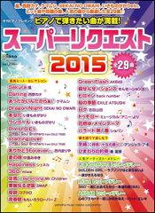 楽譜 ピアノで弾きたい曲が満載!スーパーリクエスト2015(月刊ピアノ6月号増刊/月刊ピアノプ...