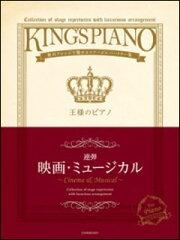 楽譜 王様のピアノ/映画・ミュージカル【連弾】(贅沢アレンジで魅せるステージレパートリー集)