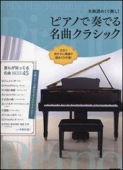 楽譜 ピアノで奏でる名曲クラシック(全曲譜めくり無し!)
