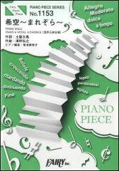 楽譜 希空〜まれぞら〜/澤野弘之(ピアノ・ピース 1153)