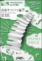 楽譜 青春サツバツ論/3年E組うた担(渚&茅野&業&磯貝&前原)(ピアノ・ピース 1154)