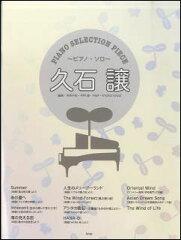 楽譜 ピアノ・セレクション・ピース/久石譲(P-066/ピアノ・ソロ) 【10P19Jun15】
