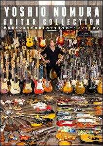 """野村義男の""""思わず検索したくなる""""ギター・コレクション(付録:全ギターの前で微笑むヨッちゃ..."""