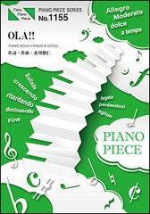 楽譜 OLA!!/ゆず(ピアノ・ピース 1155) 【10P19Jun15】
