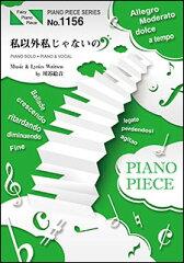 楽譜 私以外私じゃないの/ゲスの極み乙女。(ピアノ・ピース 1156) 【10P19Jun15】