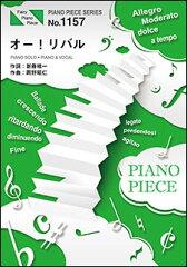 楽譜 オー!リバル/ポルノグラフィティ(ピアノ・ピース 1157) 【10P19Jun15】