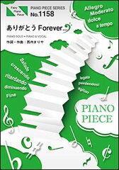 楽譜 ありがとうForever... /西内まりや(ピアノ・ピース 1158) 【10P19Jun15】