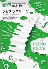 楽譜 ラピスラズリ/藍井エイル(ピアノ・ピース 1159)