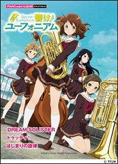 楽譜 響け!ユーフォニアム(ピアノ・ミニ・アルバム/中級) 【10P19Jun15】