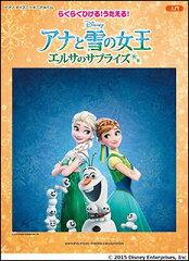 楽譜 入門 らくらくひける!うたえる!/アナと雪の女王 エルサのサプライズ(日本語歌詞つき...