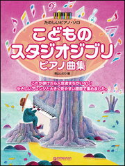 楽譜 こどものスタジオジブリ・ピアノ曲集(たのしいピアノ・ソロ) 【10P19Jun15】