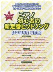 楽譜 ピアノ初心者の新定番ヒットソング[2015年度](改訂版)(やさしいピアノ・ソロ)