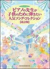 楽譜 ピアノの先生が子供のために弾きたい人気ソング・コレクション(改訂版)(ピアノ・ソロ)...