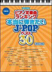 楽譜 ピアノ定番曲ランキング 本当に弾きたいJ-POPベスト30(改訂2版)(ピアノ・ソロ) 【10P1...