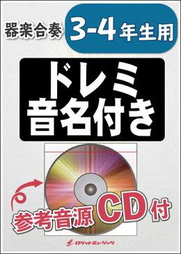 楽譜 KGH 49 おどるポンポコリン(参考音源CD付)(器楽合奏シリーズ[発表会編])