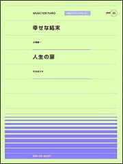 楽譜 幸せな結末(大滝詠一)/人生の扉(竹内まりや)(PPP-065/全音ピアノ・ピース[ポピュ...