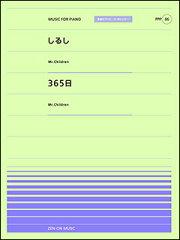 楽譜 しるし/365日(Mr.Children)(PPP-066/全音ピアノ・ピース[ポピュラー]シリーズ) 【...