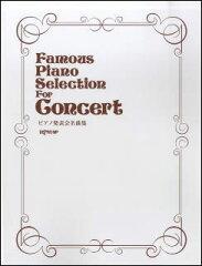 楽譜 ピアノ発表会名曲集 【10P19Jun15】