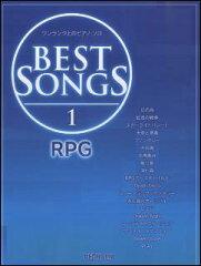 楽譜 BEST SONGS 1/RPG(ワンランク上のピアノ・ソロ/SEKAI NO OWARI)