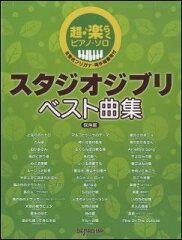 楽譜 スタジオジブリ ベスト曲集(保存版)(超・楽らくピアノ・ソロ) 【10P19Jun15】