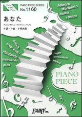 楽譜 あなた/いきものがかり(ピアノ・ピース 1160) 【10P19Jun15】