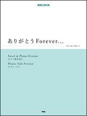 楽譜 ありがとうForever... /西内まりや(ピアノ・ピース/P-067)