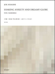 楽譜 久石譲/Shaking Anxiety and Dreamy Globe —揺れ動く不安と夢の球体—(2台のマリンバのための)(SJH-006/スコア+パートセット(2パート))