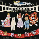CD オペラシアターこんにゃく座 ソング集Vol.2/世界は劇場(CD2枚組)