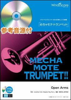 楽譜 WMP-15-004 めちゃモテ・トランペット/Open Arms(参考音源CD付)(ソロ楽譜/難易度:3.5/演奏時間:3分20秒)