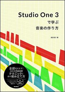 Studio One 3で学ぶ音楽の作り方【8月25日発売予定】 【10P23Aug15】