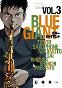 BLUE GIANT[ブルージャイアント] 3(コミック) 【10P12Oct15】