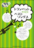 楽譜 トランペットで吹くベストソングス(カラオケCD2枚付)