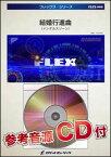 楽譜 FLEX 006 結婚行進曲(メンデルスゾーン)(参考音源CD付)(フレックス・シリーズ/5人編成(+打楽器))
