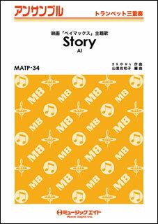 楽譜 MATP 34 Story/AI(トランペット三重奏)