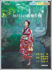 楽譜 365日の紙飛行機(NHK連続テレビ小説「あさが来た」)(オリジナル楽譜シリーズ)【10P07No...