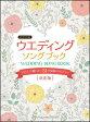 楽譜 ウエディング・ソングブック〜ピアノで贈りたい51の祝福のメロディ〜【決定版】(ピアノ・ソロ/中級)