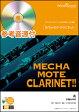 楽譜 WMC-16-001 めちゃモテ・クラリネット/糸(中島みゆき)(参考音源CD付)(ソロ楽譜/難易度:C/演奏時間:3分25秒)