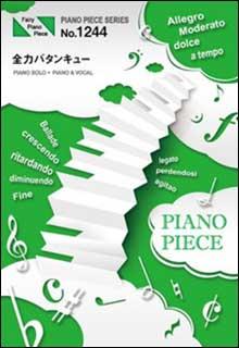 楽譜 全力バタンキュー/A応P(ピアノ・ピース 1244)