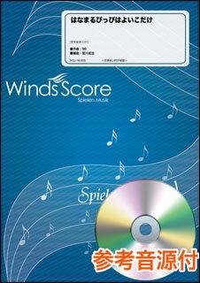 楽譜 WSJ-16-005 はなまるぴっぴはよいこだけ/A応P(参考音源CD付)(吹奏楽J-POP/難易度:B/演奏時間:2分10秒)