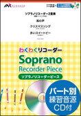 楽譜 ESR2-0029 わくわくリコーダーシリーズ/「海の声」「クリスマスソング」「赤いスイートピー」(参考音源CD付)(ソプラノ2重奏)
