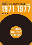 洋楽ロック&ポップス・アルバム名鑑 vol.2 1971-1977(レコード・コレクターズ増刊)