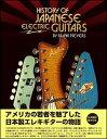 HISTORY OF JAPANESE ELECTRIC GUITARS(日本語
