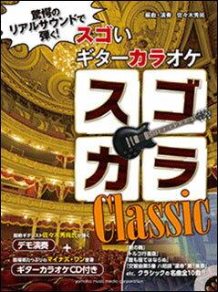 楽譜 スゴカラ クラシック(デモ演奏+ギターカラオケCD付き)(驚愕のリアルサウンドで弾く!スゴいギターカラオケ)